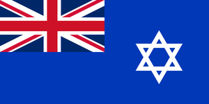 british mandate of israel flag by whanzel