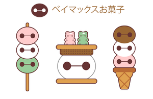 Baymax Sweets Set by Itachi-Roxas