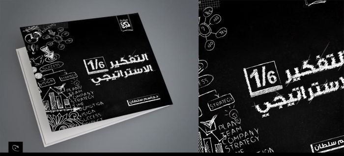 Strategic thinking book cover by noorsalah