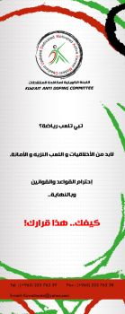 KADC- Roll up banner by 2nakh