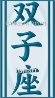 horoscopo gemeos kanji by camiseta-funari