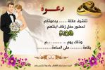 Carte Invitation Mariage by Raouf007