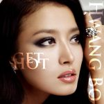 Hwangbo - Get Hot Cover by 0o-Lost-o0