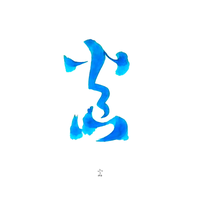 Sojourner - Chinese calligraphy? by dustybeijing