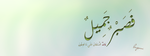 Surat Yusuf Ayah 18 -  FB Cover by LMA-Design