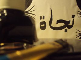 Arabic calligraphy by Hichampro