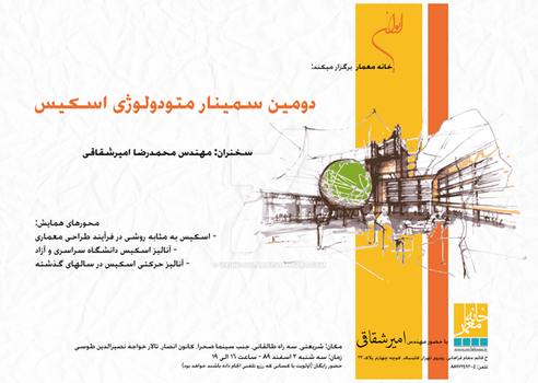 Architect House - Poster 01 by vahid-solar