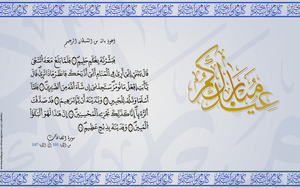 Eid Adha Mubarak Said 2011 by LMA-Design