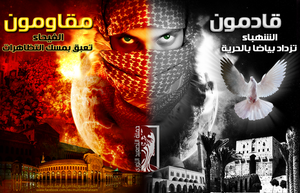 Revolution of Aleppo and Damascus by nourahalab