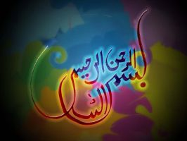Bismillah with colorful Bg by syedmaaz