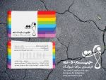 Jahat visit card by rmpc