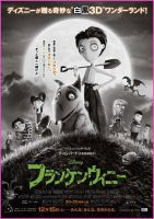 Frankenweenie in Japan by ToshiakiBurtonRP