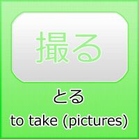 U-Verb: to take (pictures) by LearningJapanese