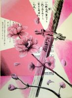 Cherry Blossom and Katana by Zerocool748
