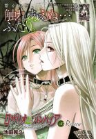 Rosario + Vampire Season II by Wizard1134