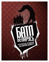 BATLE OF BELARUS : dvd cover : by lefreim