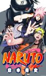 Naruto Volume 71: Saviour of the World by IIYametaII
