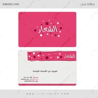 B-Card 4 by LIFE-VOICE