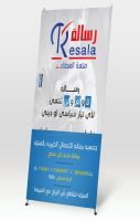 Roll-Up .. Resala Charity Association .. by ElsharQawy