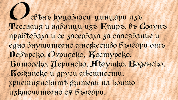 Cyrillic Blackletter (Gothic) Font by kommit