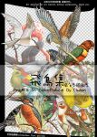 birds png*18 by qianyuanliulan