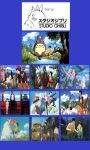Top 10 Studio Ghibli Films by animequeen20012003