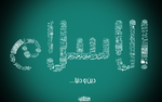 Islam :) by abdomaher