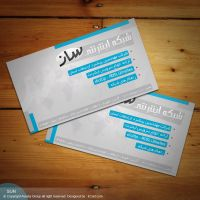 SUN BusinessCard by masouddesign