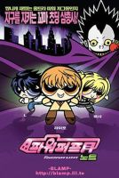 Power puff death note by x-ItaDeiFan-x