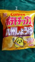 Potato Chips Ume by windixie