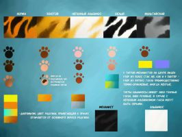 Tiger patterns_rus by Snega-re-Scardlieng