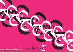 jeem arabic letter by razangraphics