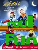Cool Fun HE by OmarAziz