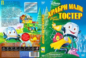 the brave little toaster hrabri mali toster dvd by credomusic