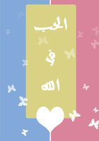 love for allah by moslima