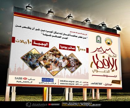 Mokhiam Al Eftar Billboard 02 by xmangfx