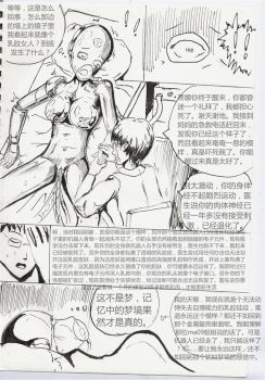 Ma11 Robotgirl Is My Wife 12 chinese by srw230
