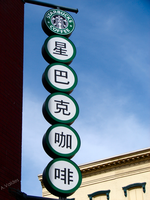 Chinatown - Starbucks by blackiliner