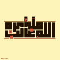 Allah by m-abuzeid
