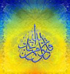 Everything is from Allah 1 by calligrafer