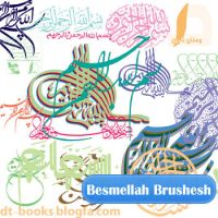 40 Besmellah brushes-Pack 2 by absdostan