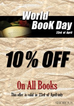 World_Book_Day by AhmedRefaat