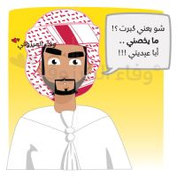 Wain 3eedeety? - Part 2 by WafaAlMarzouqi