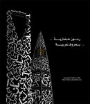 Towers in arabic Typography by Bakryx
