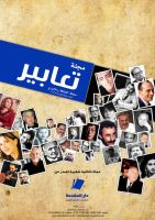 taabeer poster2 by hamoud