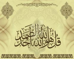 Surah AL-Ikhlas-1st part- by calligrafer