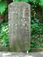 Asian stone tablet 1 by eMokid64