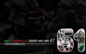 61 years since Nakba 3 by moss3ab