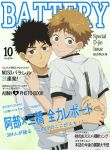 Abe and Mihashi Magazine Cover by coollah96