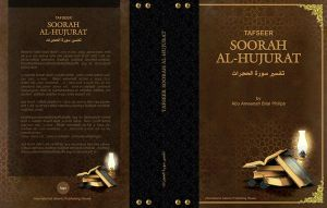 cover tafseer by eyadz